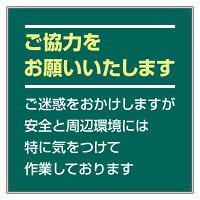 お願い看板セット ご協力をお願い… カラー:緑 (301-37)