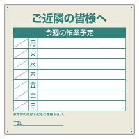 作業予定看板セット ご近隣の皆様へ カラー:緑 (301-38)