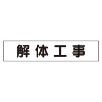 マグネット表示板 表記:解体工事 (301-41)