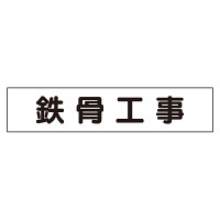 マグネット表示板 表記:鉄骨工事 (301-44)