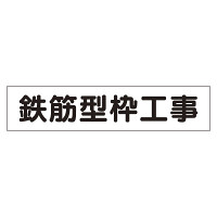マグネット表示板 表記:鉄筋型枠工事 (301-45)
