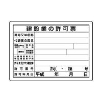 法令許可票 建設業の許可票 第29号様式 (302-031)