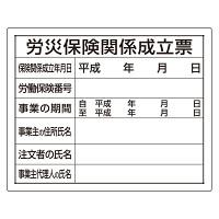 法令許可票 労災保険関係成立票 材質:エコユニボード (302-07)