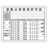 法令許可票 道路占用使用許可証 材質:鉄板 (普通山) (302-10)