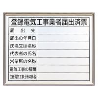 法令標識・許可票 アルミ額縁付 表記:登録電気工事業者届出済票 (302-11A)
