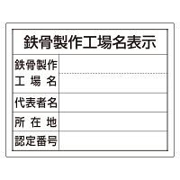 鉄骨製作工場名表示 仕様:単独工場用 (302-18)