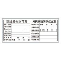 薄型許可票2点表示入パネル 表示:建設業許可票・労災保険関係成立票 (302-41A)