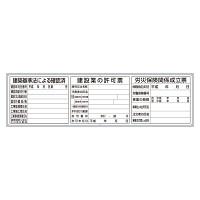 薄型許可票3点表示入パネル (302-44A)