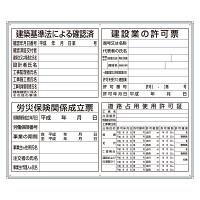 薄型許可票4点表示入パネル (302-46A)