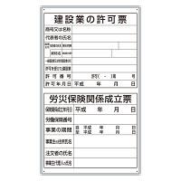 薄型許可票2点表示入パネル縦型 (302-51)