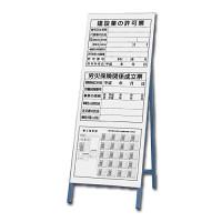 立看板 法令許可票 枠付き (303-32)
