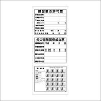 立看板 法令許可票 板のみ (303-33)
