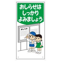 子供向け標識 表記:おしらせはしっかり… (307-19)