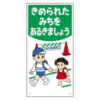 子供向け標識 表記:きめられたみちを… (307-20)