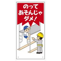 子供向け標識 表記:のってあそんじゃダメ! (307-21)