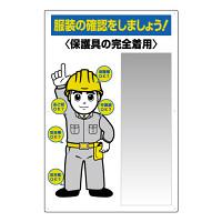 服装点検標識 ステンレス複合板ミラー付 (308-07B)