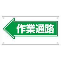 通路標識 表示内容:作業通路 (左矢印) (311-12)