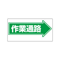 通路標識 表示内容:作業通路 (右矢印) (311-13)