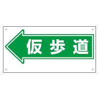 通路標識 表示内容:仮歩道 (左矢印) (311-14)