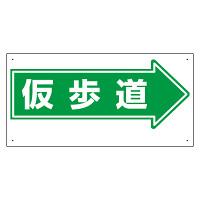 通路標識 表示内容:仮歩道 (右矢印) (311-15)