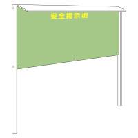 安全掲示板 シナベニヤ9mm厚 組立式 (312-01)