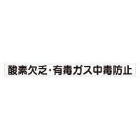 スーパーフラット掲示板専用マグネット ずい道用 表示内容:酸素欠乏・有毒ガス・・ (313-45)