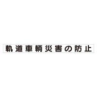 スーパーフラット掲示板専用マグネット ずい道用 表示内容:軌道車両災害の防止 (313-47)