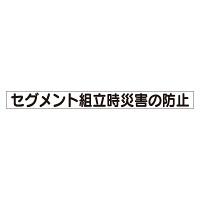 スーパーフラット掲示板専用マグネット ずい道用 表示内容:セグメント組立時… (313-48)