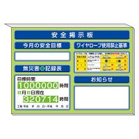 スーパーフラットミニ掲示板 ワイヤーロープ…他入 カラー:緑地 (313-51G)