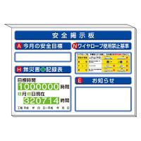 スーパーフラットミニ掲示板 ワイヤーロープ…他入 カラー:白地 (313-51W)