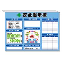 スーパーフラットミニ掲示板 施工サイクル他入 カラー:青地 (313-52B)
