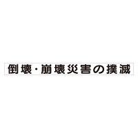 スーパーフラット掲示板専用マグネット 安全目標用 表示内容:倒壊・崩壊災害の撲滅 (313-59)