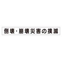 スーパーフラットミニ掲示板 専用マグネット (小) 表示内容:崩壊・倒壊災害の防止 (313-591)