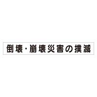 スーパーフラットミニ掲示板 専用マグネット (大) 表示内容:崩壊・倒壊災害の防止 (313-592)
