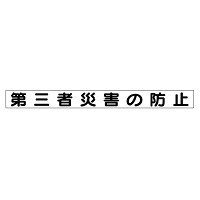 スーパーフラット掲示板専用マグネット 安全目標用 表示内容:第三者災害の防止 (313-63)
