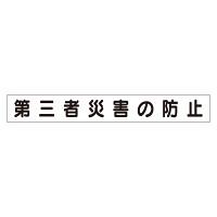 スーパーフラットミニ掲示板 専用マグネット (小) 表示内容:第三者災害の防止 (313-631)