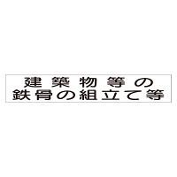 スーパーフラット掲示板専用マグネット 作業主任者・有資格者用 表示内容:建築物等の鉄骨… (313-76A)