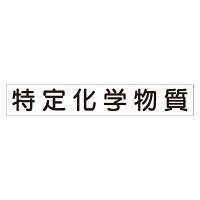 スーパーフラット掲示板専用マグネット 作業主任者・有資格者用 表示内容:特定化学物作業… (313-80A)