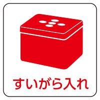 現場配置図用マグネット (ピクトタイプ) 表示内容:すいがら入れ (313-82)