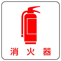 現場配置図用マグネット (ピクトタイプ) 表示内容:消火器 (313-83)