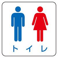 現場配置図用マグネット (ピクトタイプ) 表示内容:トイレ (313-85)