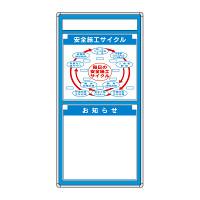 安全掲示板 (木製) 表示板セット 表示内容:安全施工サイクル 他 (314-04)