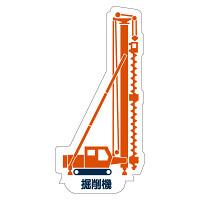 現場配置図用 重機車両マグネット (側面タイプ) 表示内容:掘削機 (314-30)