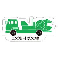 現場配置図用 重機車両マグネット (側面タイプ) 表示内容:コンクリートポンプ車 (314-34A)