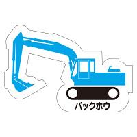 現場配置図用 重機車両マグネット (側面タイプ) 表示内容:バックホウ (314-35A)