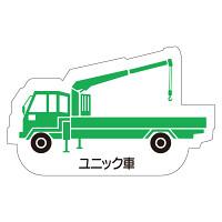 現場配置図用 重機車両マグネット (側面タイプ) 表示内容:ユニック車 (314-40A)