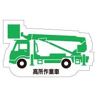 現場配置図用 重機車両マグネット (側面タイプ) 表示内容:高所作業車 (314-41A)