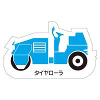 現場配置図用 重機車両マグネット (側面タイプ) 表示内容:タイヤローラ (314-42A)