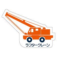 現場配置図用 重機車両マグネット (側面タイプ) 表示内容:ラフタークレーン (314-48)