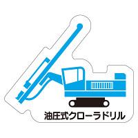 現場配置図用 重機車両マグネット (側面タイプ) 表示内容:油圧式クローラドリル (314-53)